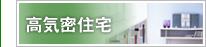 注文住宅 群馬県 沼田市 リフォーム 新築 高機密住宅 工事